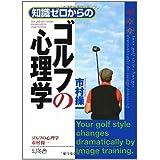 知識ゼロからのゴルフの心理学