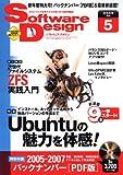 Software Design (ソフトウェア デザイン) 2009年 05月号 [雑誌]