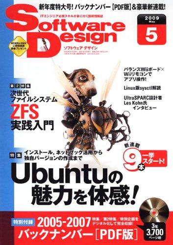 Software Design (ソフトウェア デザイン) 2009年 05月号 [雑誌]の詳細を見る