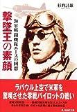 撃墜王の素顔―海軍戦闘機隊エースの回想 (光人社NF文庫)