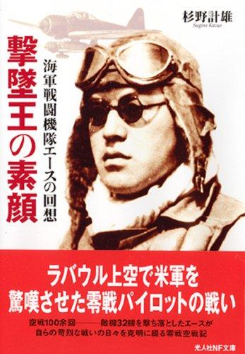 撃墜王の素顔—海軍戦闘機隊エースの回想 (光人社NF文庫)