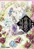 リリー骨董店の白雪姫3 トワイライト・ルビーの夜明け (集英社コバルト文庫)