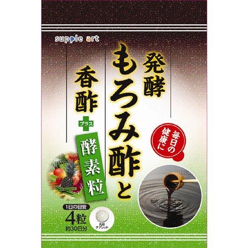 サプリアート 発酵もろみ酢と香酢+酵素粒 36g(300mg×120粒)
