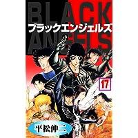 ブラック・エンジェルズ17