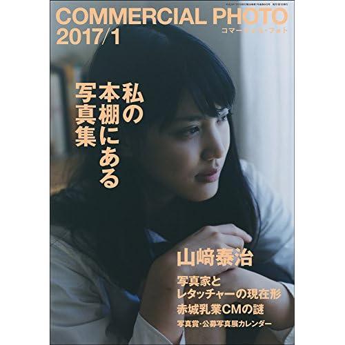 COMMERCIAL PHOTO (コマーシャル・フォト) 2017年 1月号