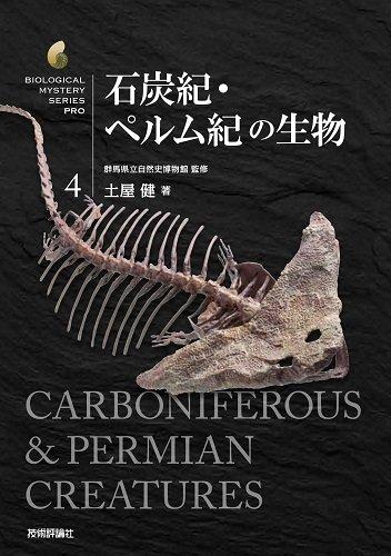 石炭紀・ペルム紀の生物 (生物ミステリー (生物ミステリープロ))の詳細を見る