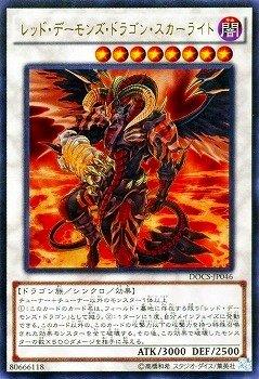 遊戯王/第9期/6弾/DOCS-JP046UR レッド・デーモンズ・ドラゴン・スカーライト【ウルトラレア】