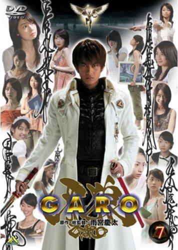 牙狼 GARO 7 最終巻