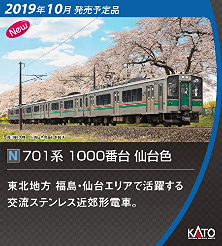 KATO Nゲージ 701系1000番台 仙台色 4両セット 10-1553 鉄道模型 電車