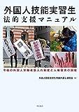 外国人技能実習生法的支援マニュアル――今後の外国人労働者受入れ制度と人権侵害の回復