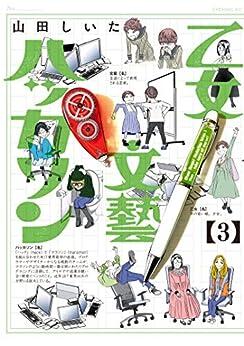 [山田しいた]の乙女文藝ハッカソン(3) (コミックDAYSコミックス)
