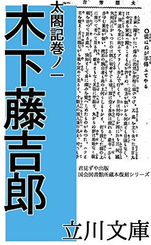 木下藤吉郎: 太閤記ノ一