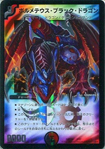 デュエルマスターズ/DMD-24/1/ボルメテウス・ブラック・ドラゴン