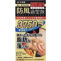 【第2類医薬品】新・ロート防風通聖散錠Z 252錠