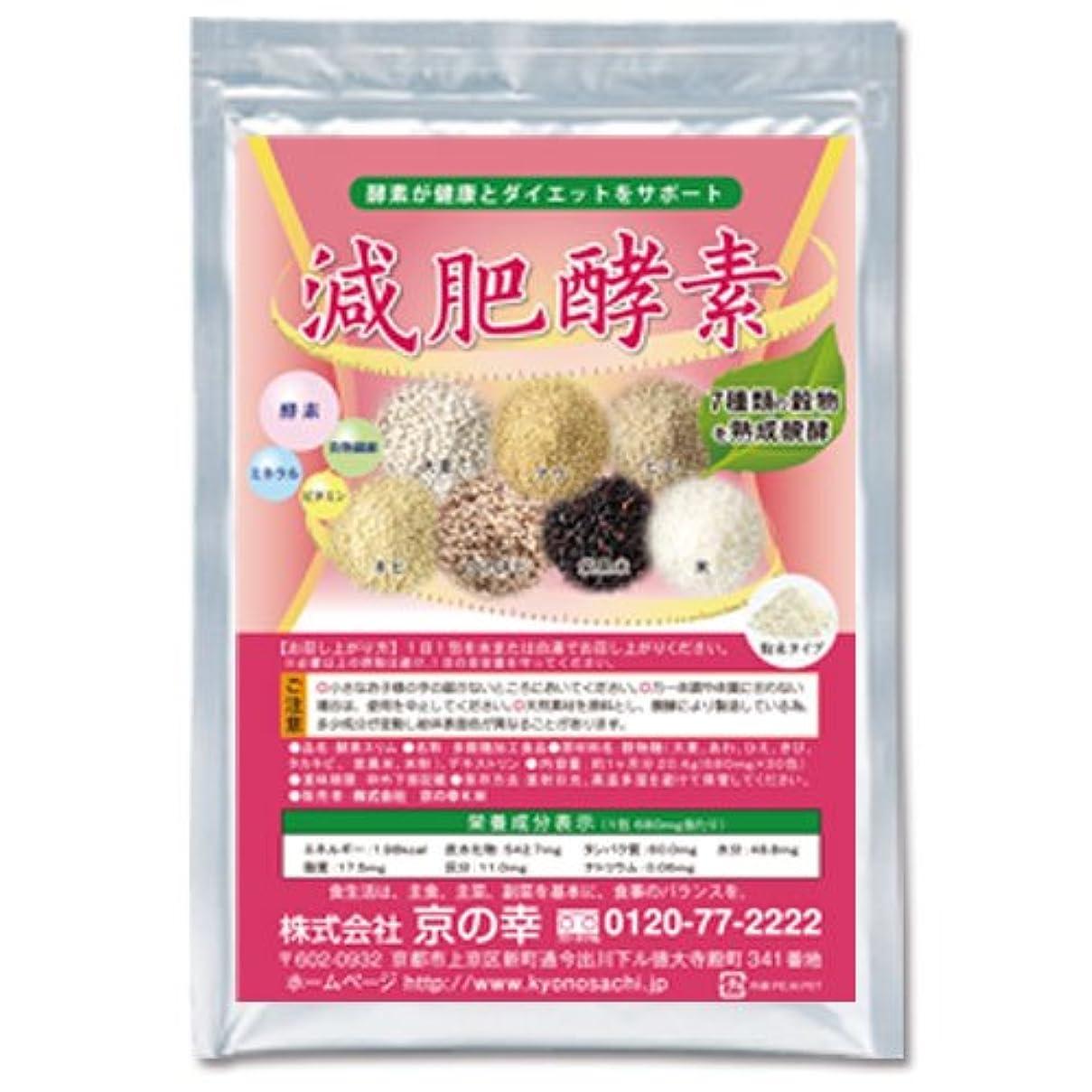 包帯オーバーラン好み減肥酵素(30包)1ヶ月分