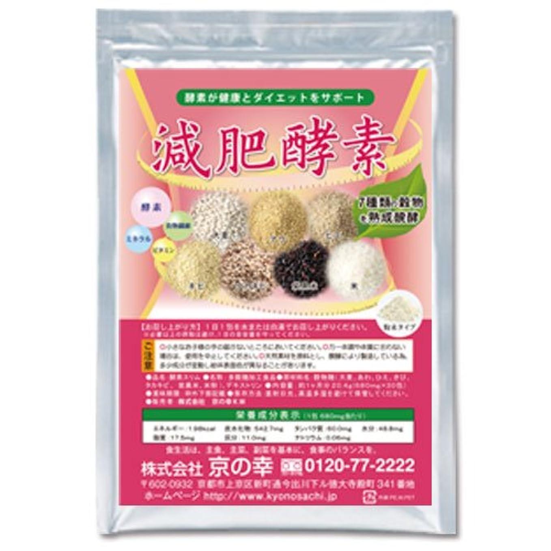 不屈弁護貨物減肥酵素(30包)1ヶ月分