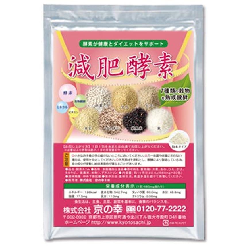 独特のウィザードトロピカル減肥酵素(30包)1ヶ月分