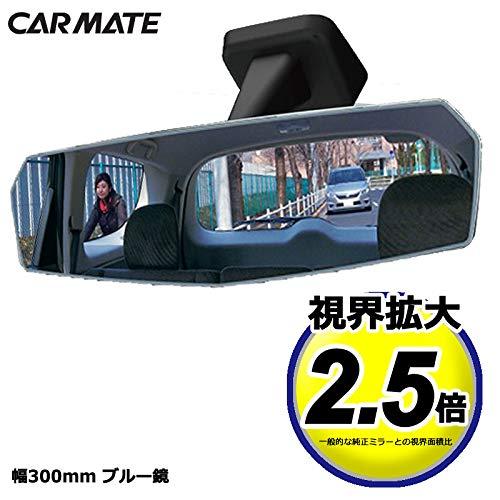 カーメイト 車用 ルームミラー エッジ リヤビューミラー 3000SR 300mm ブルー DZ448