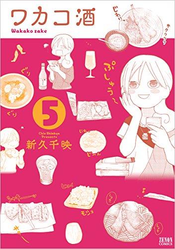 ワカコ酒 5 (ゼノンコミックス)の詳細を見る