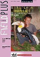 FIELD PLUS no.15 (フィールドプラス)