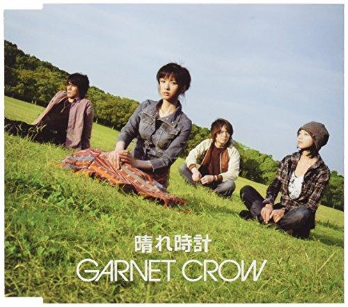 晴れ時計 / GARNET CROW