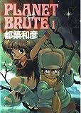 PLANET BRUTE (1) (富士見ファンタジアコミックス)