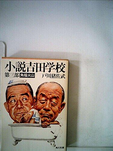 小説吉田学校 第3部 角福火山 (角川文庫 緑 481-3)の詳細を見る