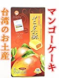 【新品】【台湾名点】大人気な芒果酥マンゴーケーキ 台湾 おやつ 台湾土産 8個入り200g 個包装お菓子 冷凍商品と同梱不可