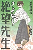 さよなら絶望先生(8) (週刊少年マガジンコミックス)