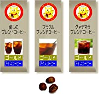 505-P53 アイスコーヒー|飲み比べコーヒー豆セット|マイルド|ゴールド|500g入×3|中細挽き粉