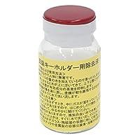 アーテック 真ちゅうキーホルダ専用 専用除去液 35099