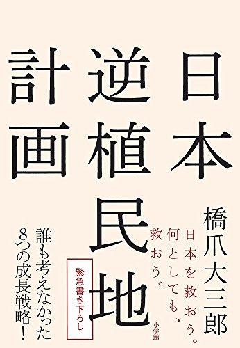日本逆植民地計画 / 橋爪 大三郎