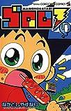ゴロロ(4) (てんとう虫コミックス)