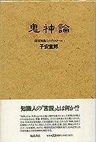 鬼神論―儒家知識人のディスクール