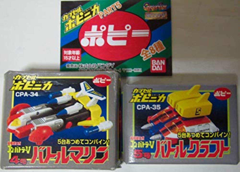 バンダイ カプセルポピニカ PART5 バトルマリン/バトルクラフト 2種