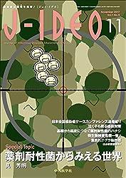 J-IDEO (ジェイ・イデオ) Vol.1 No.5