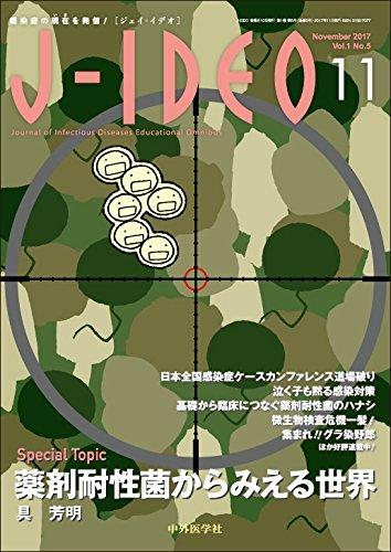 [画像:J-IDEO (ジェイ・イデオ) Vol.1 No.5]