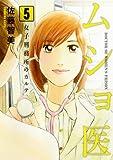 ムショ医 5 (芳文社コミックス)