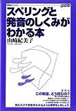 スペリングと発音のしくみがわかる本 (研究社ブックス)