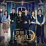 [CD]ホテルデルーナ OST [韓国盤]