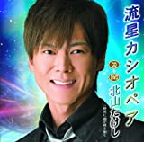 流星カシオペア/砂漠に雨が降る如く (DVD付)