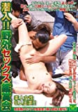 潜入!!野外セックス観賞会 6人 [DVD]