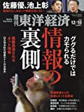 週刊東洋経済 2016年12/10号 [雑誌](情報の裏側)