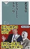 ヒトラーとトランプ (祥伝社新書)