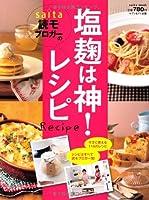 塩麹は神!レシピ (saita mook)