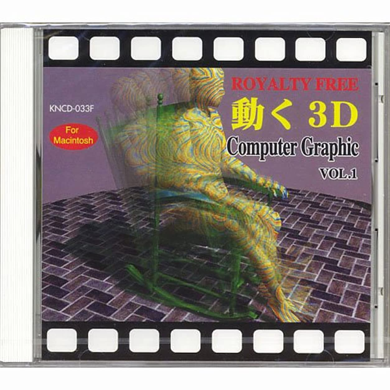 Royalty Free 動く3D COMPUTER GRAPHIC VOL.1
