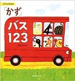 「かず」―バス123 (コクヨ文具絵本)