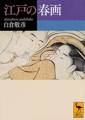 江戸の春画 (講談社学術文庫)