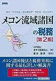 メコン流域諸国の税務(第2版)