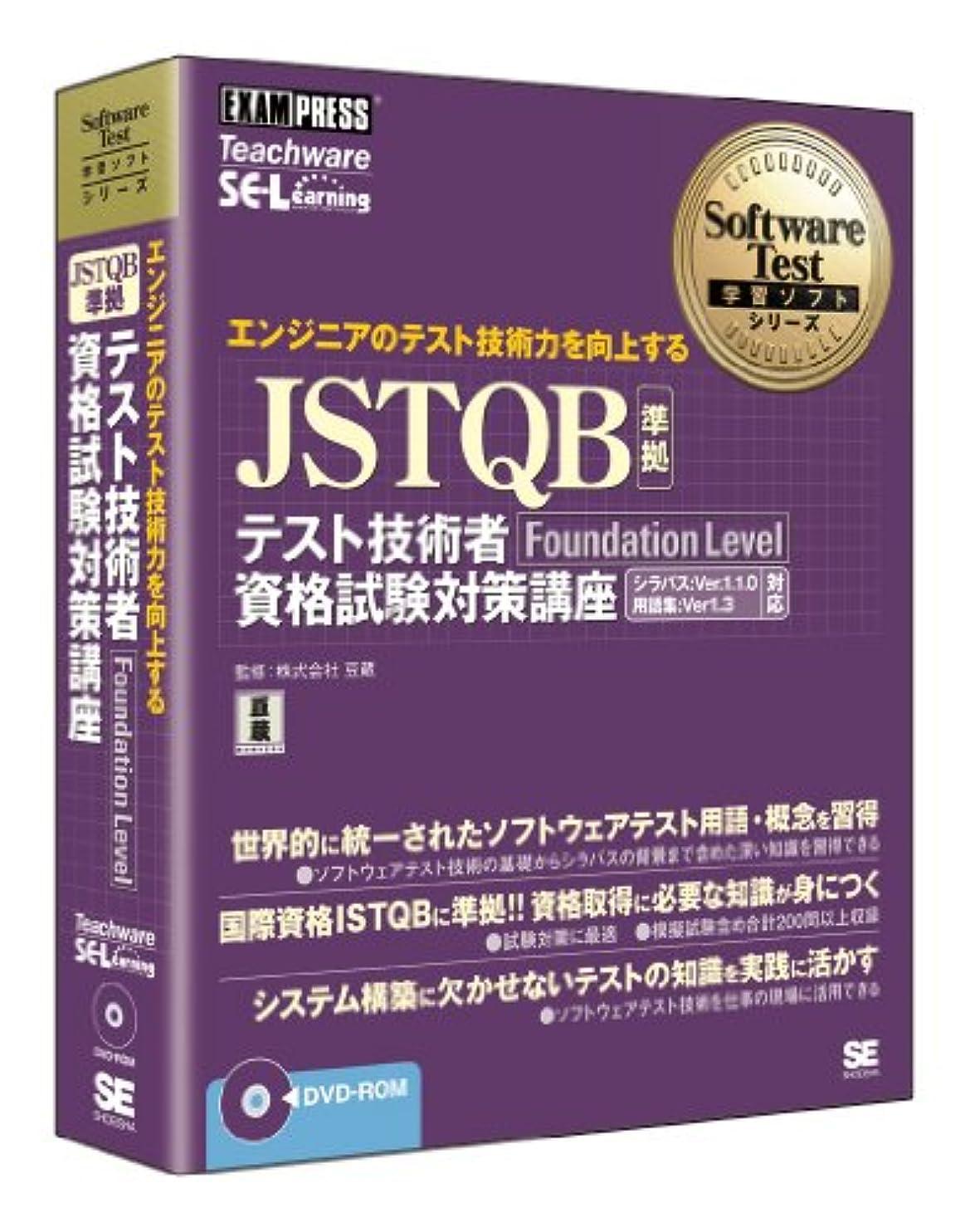 拒絶オリエンタル承認するJSTQB準拠テスト技術者Foundation Level対策